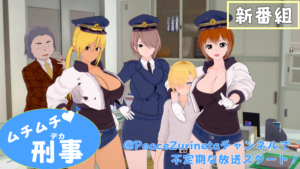ムチムチ刑事 第01話 「新任刑事とムチムチ刑事達 」