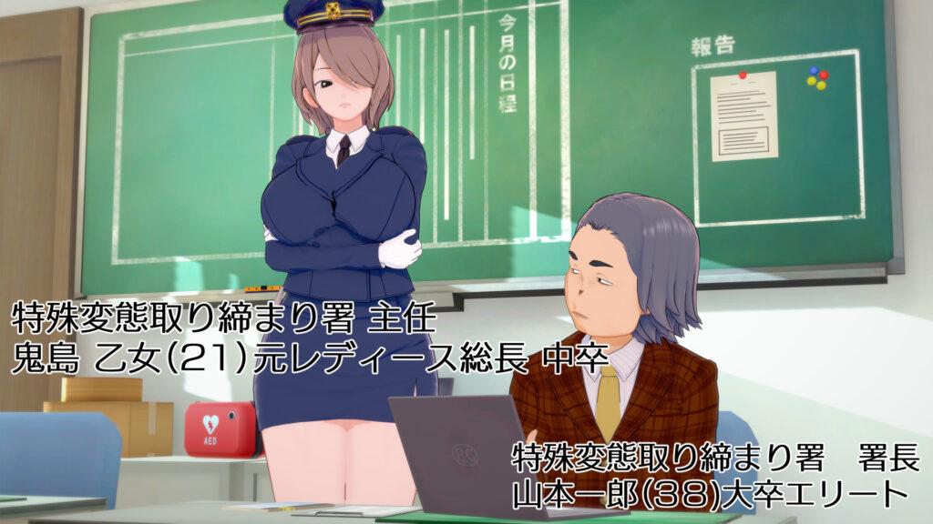 ムチムチ刑事01-01