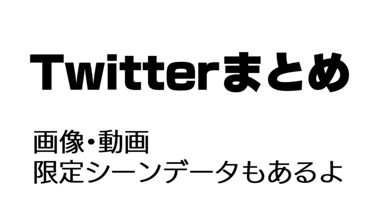 ピースのTwitterまとめ-その01-【コイカツ】【シーンデータ付き】