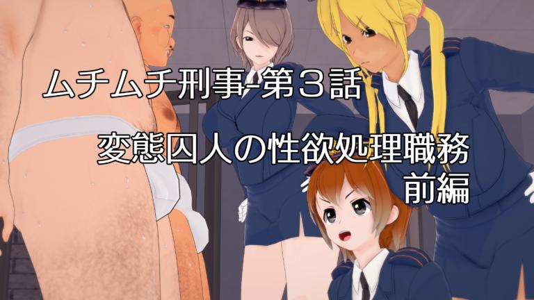 ムチムチ刑事-第3話~変態囚人の性欲処理職務【コイカツ】【シーンデータ付き】