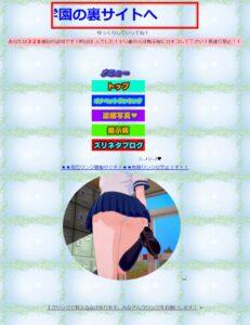 芸能学園裏サイト【コイカツ】【キャラ配布】