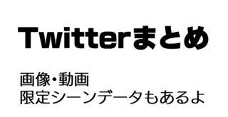 twitter-matome